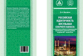 Российская идентичность мусульман Северного Кавказа